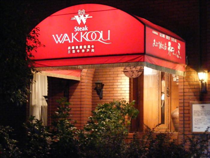 Wakoqu Restaurant